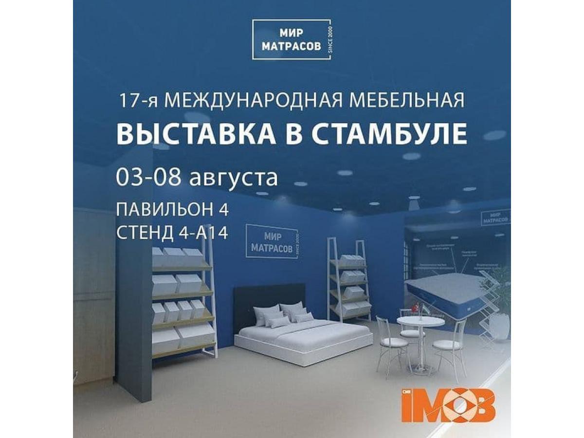 17-я Международная мебельная выставка в Стамбуле